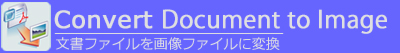Convert Document To Image - ファイル変換ソフト